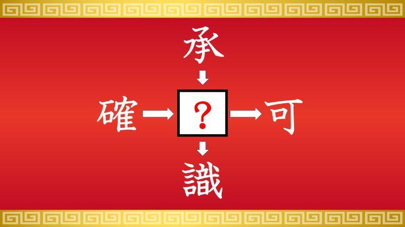 思いつくとスッキリ!虫食い漢字クイズ その367