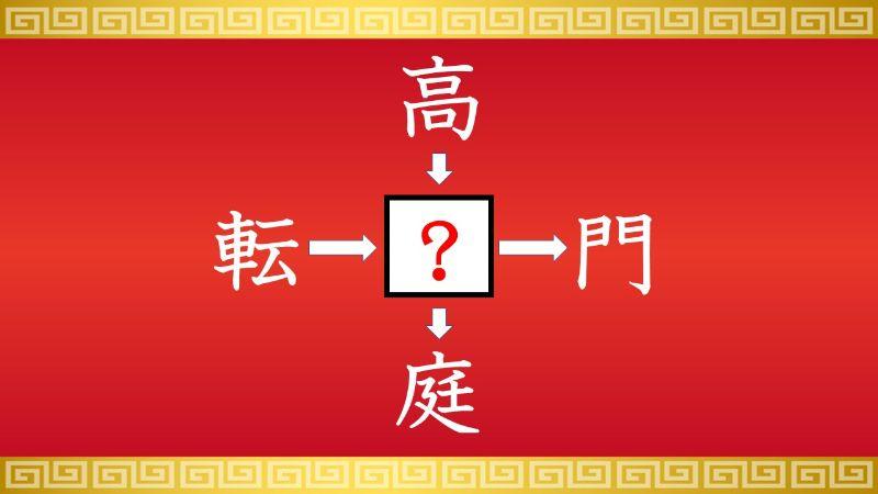 思いつくとスッキリ!虫食い漢字クイズ その383