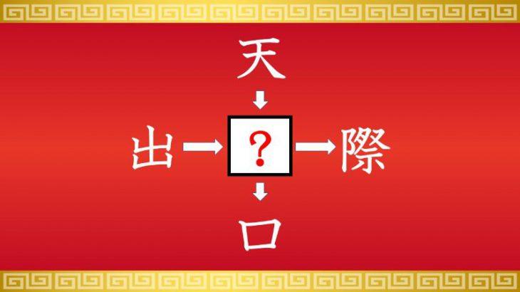 思いつくとスッキリ!虫食い漢字クイズ その387