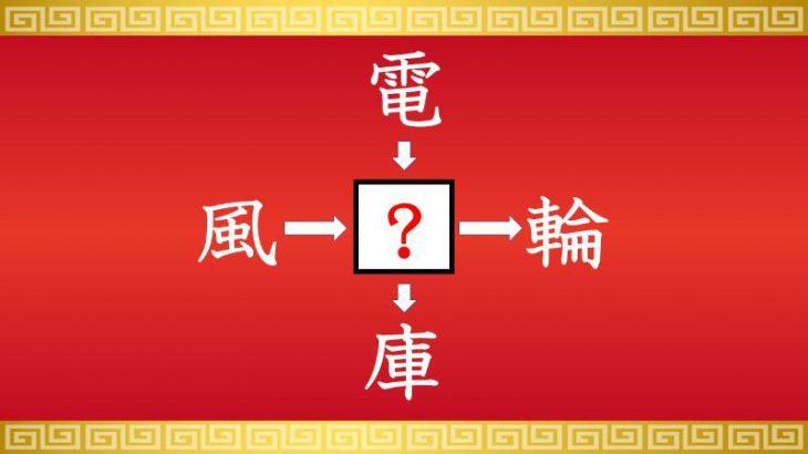 思いつくとスッキリ!虫食い漢字クイズ その389