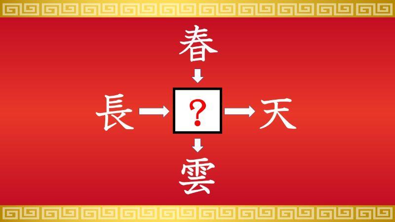 思いつくとスッキリ!虫食い漢字クイズ その392
