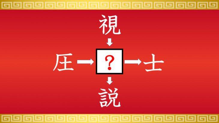 思いつくとスッキリ!虫食い漢字クイズ その395