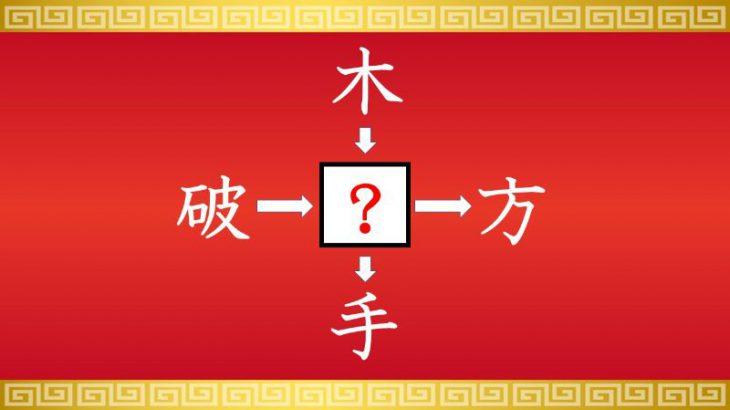 思いつくとスッキリ!虫食い漢字クイズ その400