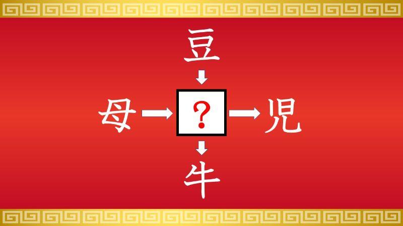 思いつくとスッキリ!虫食い漢字クイズ その411