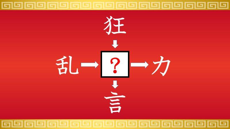 思いつくとスッキリ!虫食い漢字クイズ その424