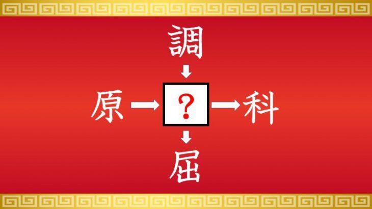 思いつくとスッキリ!虫食い漢字クイズ その437
