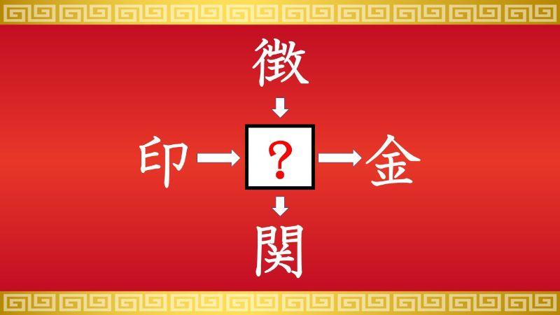 思いつくとスッキリ!虫食い漢字クイズ その442