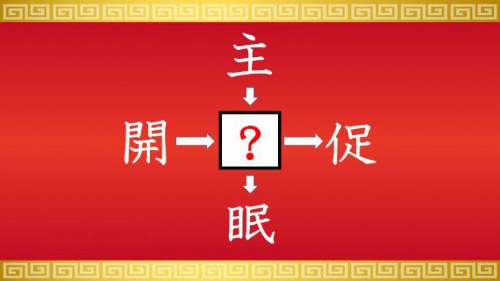 思いつくとスッキリ!虫食い漢字クイズ その497