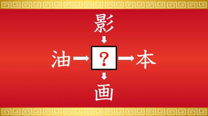 思いつくとスッキリ!虫食い漢字クイズ その521