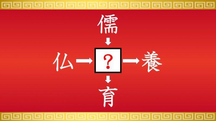 思いつくとスッキリ!虫食い漢字クイズ その526
