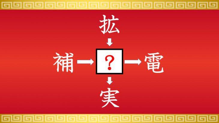 思いつくとスッキリ!虫食い漢字クイズ その528