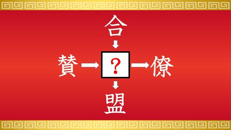 思いつくとスッキリ!虫食い漢字クイズ その529