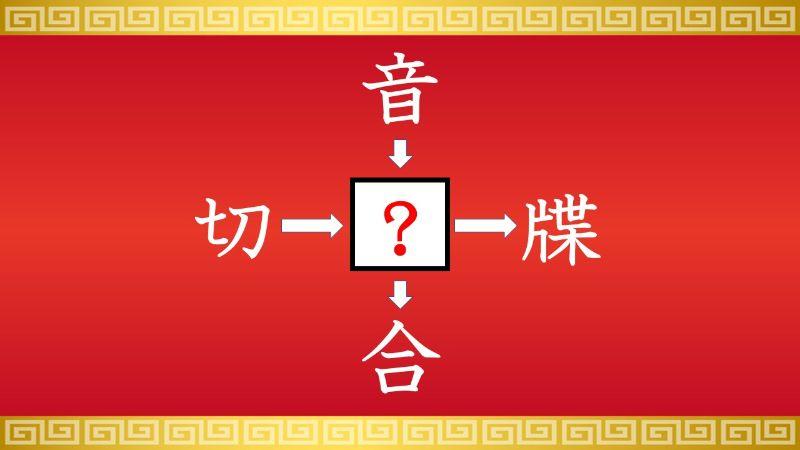 思いつくとスッキリ!虫食い漢字クイズ その580