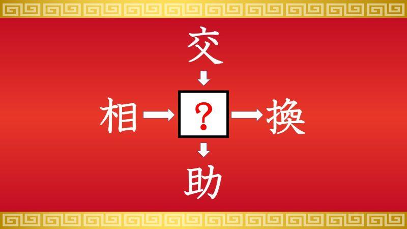 思いつくとスッキリ!虫食い漢字クイズ その582