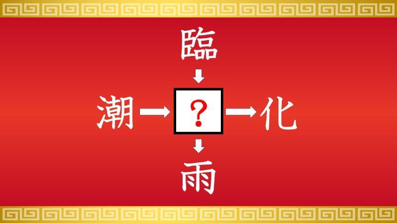 思いつくとスッキリ!虫食い漢字クイズ その584