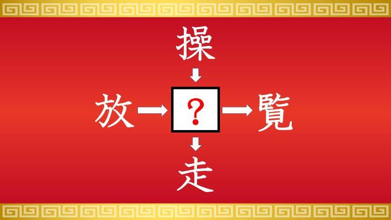 思いつくとスッキリ!虫食い漢字クイズ その588