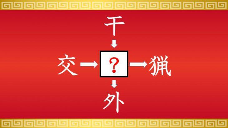 思いつくとスッキリ!虫食い漢字クイズ その589