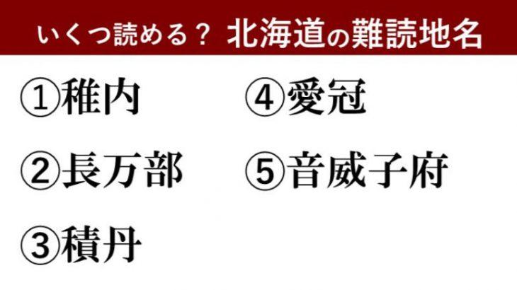 【激ムズ】北海道好きにしか分からない!?難読地名クイズ