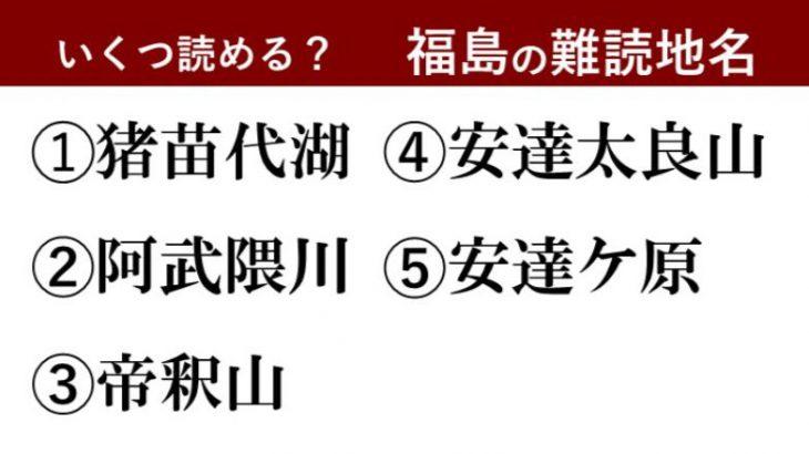 【激ムズ】福島県民にしか分からない!?難読地名クイズ