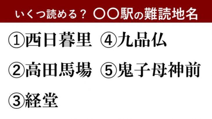 【激ムズ】都民も読めない?東京難読「駅」名クイズ