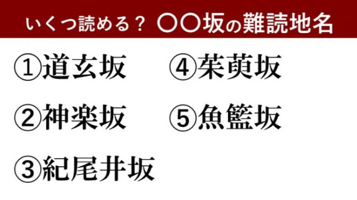 【激ムズ】都民も読めない?東京難読「坂」名クイズ