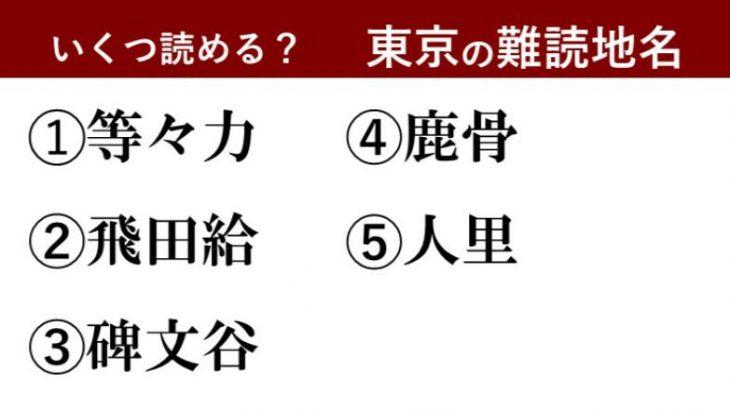 【激ムズ】東京の人でも意外と知らない!難読地名クイズ