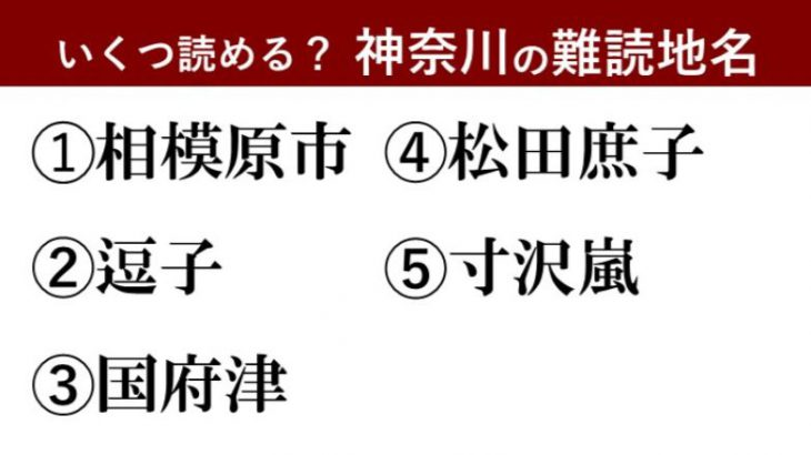 【激ムズ】神奈川県民にしか分からない!?難読地名クイズ