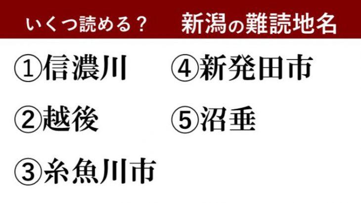 【激ムズ】新潟県民にしか分からない!?難読地名クイズ