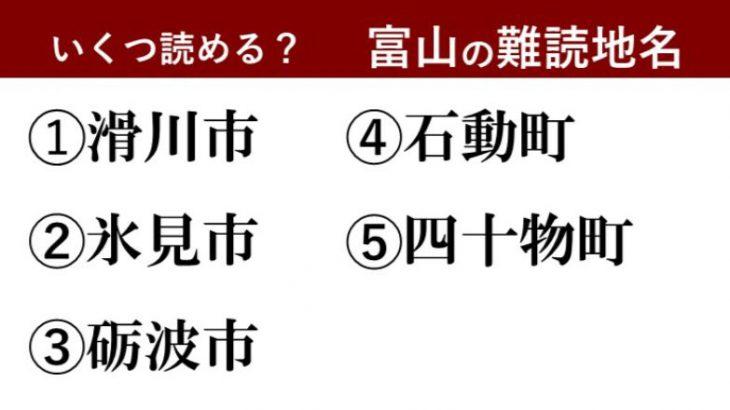 【激ムズ】富山県民にしか分からない!?難読地名クイズ