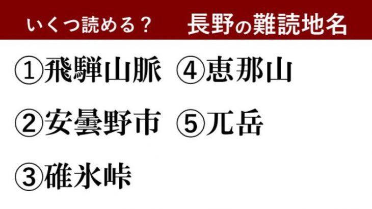 【激ムズ】長野県民にしか分からない!?難読地名クイズ