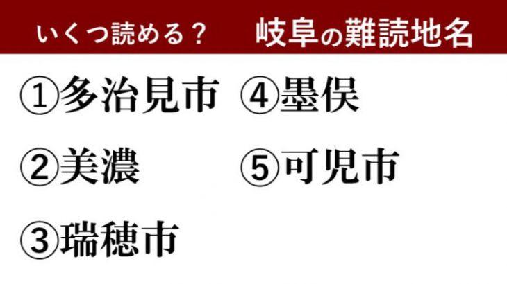 【激ムズ】岐阜県民にしか分からない!?難読地名クイズ