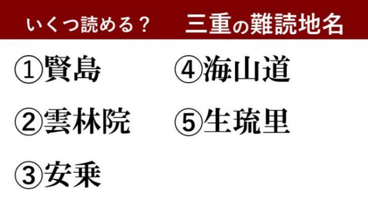 【激ムズ】三重県民にしか分からない!?難読地名クイズ