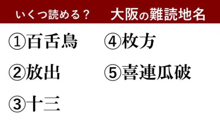 【激ムズ】大阪府民にしか分からない!?難読地名クイズ