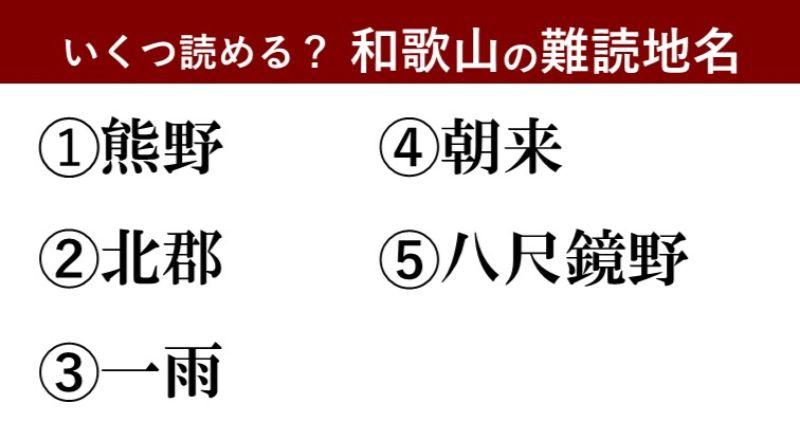 【激ムズ】和歌山県民にしか分からない!?難読地名クイズ