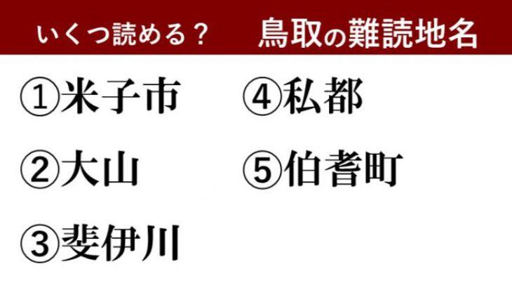 【激ムズ】鳥取県民にしか分からない!?難読地名クイズ