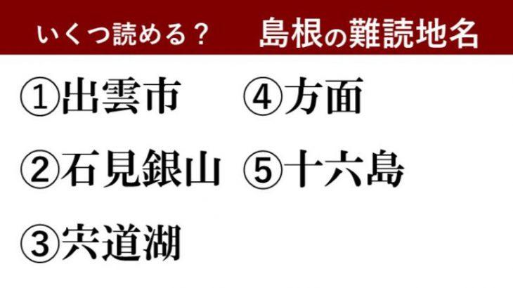 【激ムズ】島根県民にしか分からない!?難読地名クイズ