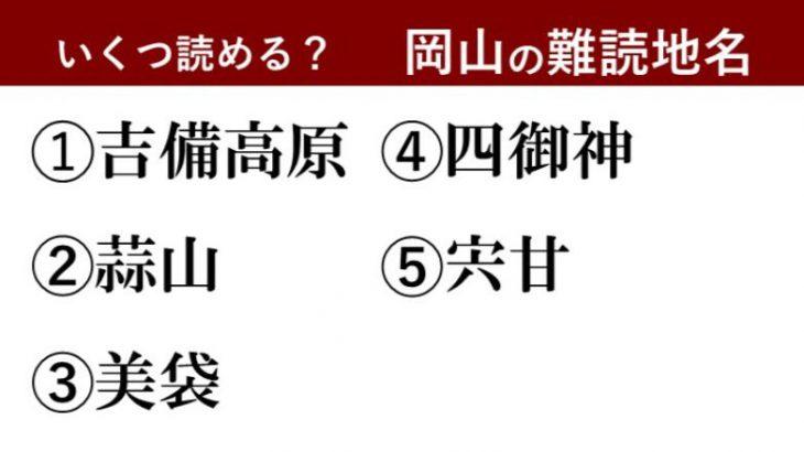 【激ムズ】岡山県民にしか分からない!?難読地名クイズ