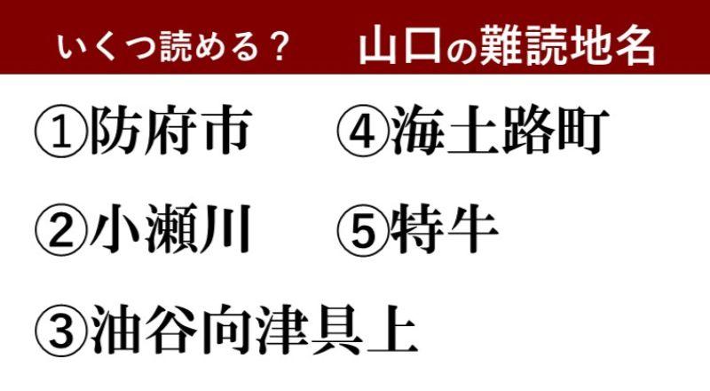 【激ムズ】山口県民にしか分からない!?難読地名クイズ