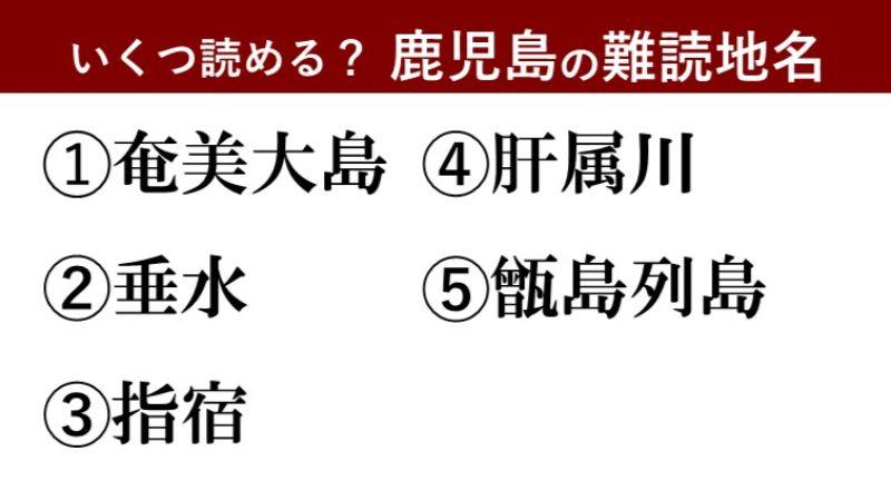 【激ムズ】鹿児島県民にしか分からない!?難読地名クイズ