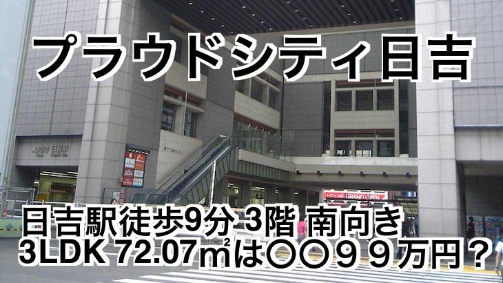 【プラウドシティ日吉】日吉駅徒歩9分 レジデンスⅠ  3階 南向き 3LDK 72.07㎡のお値段は!?