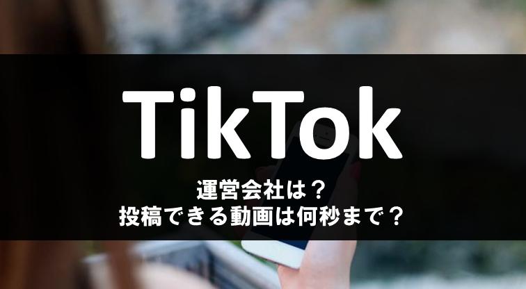 これさえ読めば大丈夫!今流行りのアプリ『TikTok』にまつわるクイズ5問