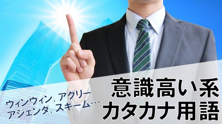 日本語でおk!意識高い系カタカナ用語クイズ!