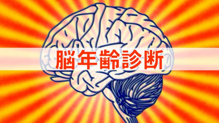 あなたの脳は何才!?脳年齢診断!