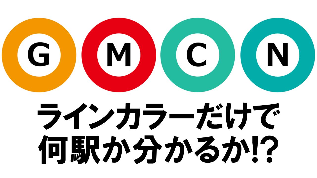 東京の地下鉄の駅名、ラインカラーだけで当てられるか!?