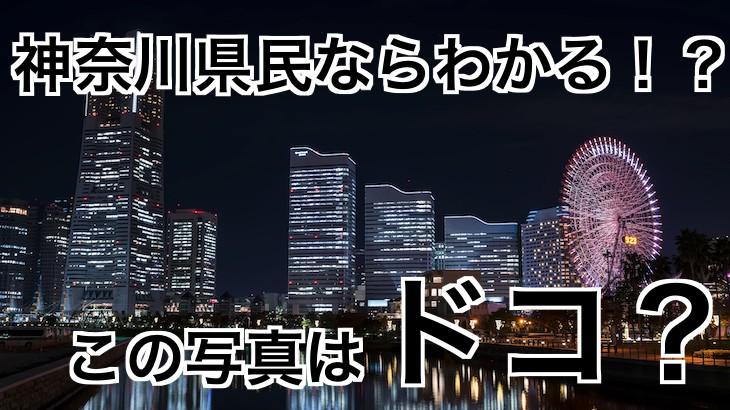 神奈川県民ならわかる!?この写真はドコ?