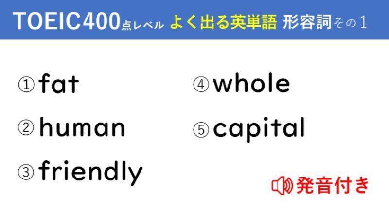 キホンのキ!英単語クイズ【TOEIC®400点レベル】 形容詞その1