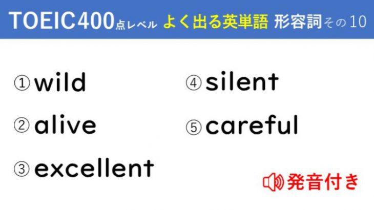 キホンのキ!英単語クイズ【TOEIC®400点レベル】 形容詞その10