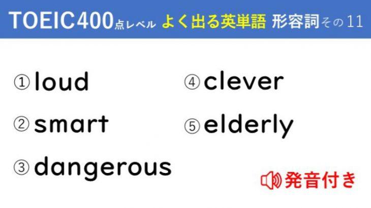 キホンのキ!英単語クイズ【TOEIC®400点レベル】 形容詞その11