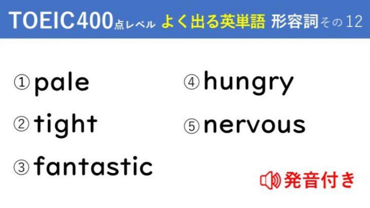 キホンのキ!英単語クイズ【TOEIC®400点レベル】 形容詞その12