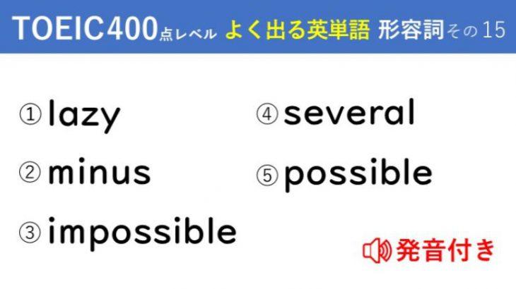 キホンのキ!英単語クイズ【TOEIC®400点レベル】 形容詞その15